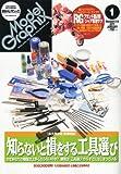 Model Graphix (モデルグラフィックス) 2011年 01月号 [雑誌]