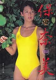 保奈美―'86カネボウ夏のキャンペーンGAL