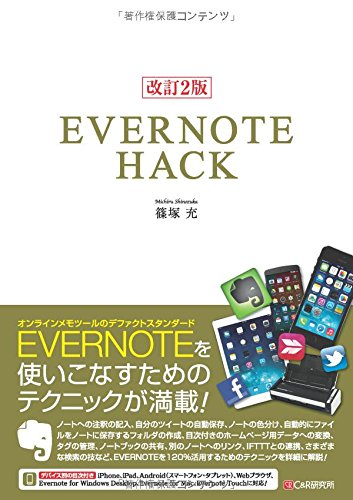 改訂2版 EVERNOTE HACK