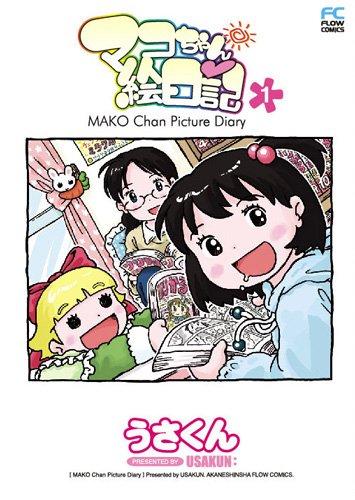 マコちゃん絵日記 1 (1) (FLOW COMICS)