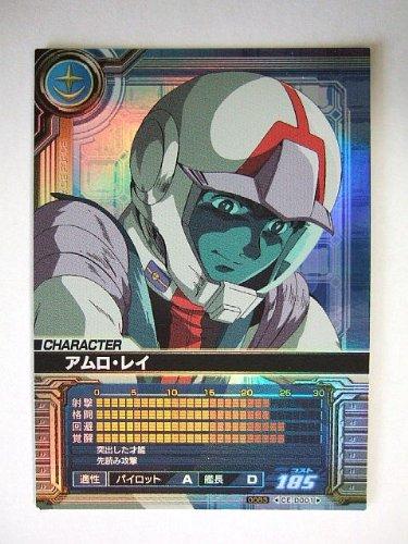 ガンダムカードビルダー CED001 アムロ・レイ (R)(旧絵柄)