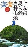 十和田・奥入瀬・白神山地 (楽楽)の画像