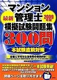 マンション管理士模擬試験問題集300問 2009年版
