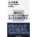 Amazon.co.jp: AIの衝撃 人工知能は人類の敵か (講談社現代新書) eBook: 小林雅一: Kindleストア
