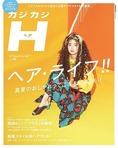 カジカジH 2017年Vol.56 大きい表紙画像