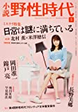 小説 野性時代 第114号  62332‐17  KADOKAWA文芸MOOK (KADOKAWA文芸MOOK 116)
