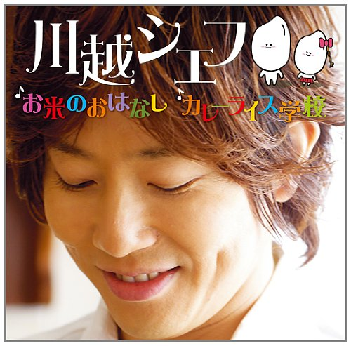 お米のおはなし/カレーライス学校(初回生産限定盤)(DVD付)
