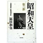 昭和天皇〈第3部〉金融恐慌と血盟団事件