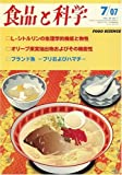 食品と科学 2007年 07月号 [雑誌]