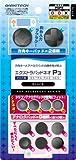 PSP-3000/2000用方向キーパッド&アナログパッドセット『エクストラパッドネオP3(ブラック)』