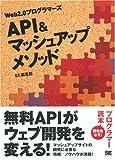 Web2.0 プログラマーズ API &マッシュアップ メソッド