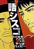 語シスコ(ゴリ×三)初期作品集