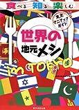 世界の地元メシ in TOKYO (東京マニアックガイド)