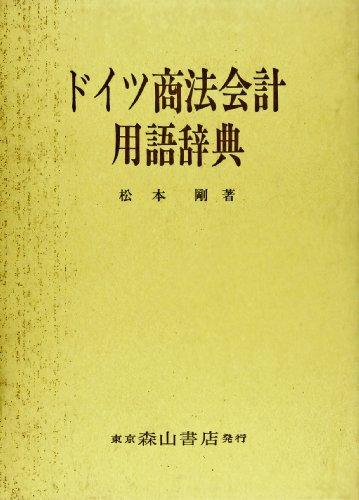 ドイツ商法会計用語辞典 (大阪経済大学研究叢書)