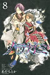 「ノラガミ」第9~11巻限定版にドラマCDやアニメDVDが付属