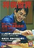 将棋世界 2009年 12月号 [雑誌]
