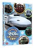 しんかんせん「さくら」と九州スーパートレイン大集合! [DVD]