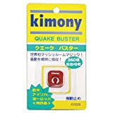 キモニー(Kimony) クエークバスター KMN KVI205 RD レッド