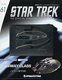 スタートレックコレクション 61号 (ノルウェイ級宇宙船) [分冊百科] (モデルコレクション付) (スタートレック・スターシップコレクション)