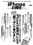 iPhoneお得技ベストセレクション (100%ムックシリーズ)