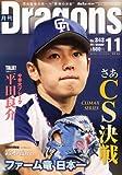 月刊 Dragons (ドラゴンズ) 2011年 11月号 [雑誌]