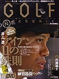 GOLF mechanic Vol.11 (DVD付) (エンターブレインムック)