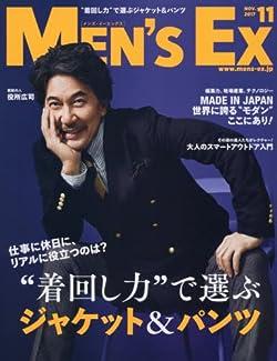 MEN'S EX(メンズイーエックス) 2017年 11 月号 [雑誌]