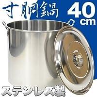 業務用ステンレス製寸胴鍋直径40cm/45L