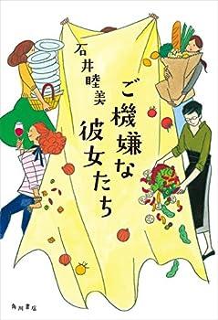 ご機嫌な彼女たち (角川書店単行本)