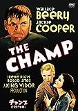 チャンプ(1931年版) [DVD]