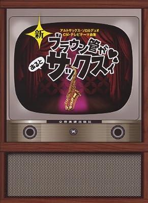 アルトサックスソロ&デュオ CM・TVテーマ曲集 新ブラウン管があるとサックスィ