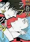 無自覚ラブファクター (バンブーコミックス Qpaコレクション)