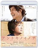 アントキノイノチ Blu-rax スタンダード・エディション [Blu-ray]