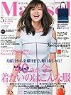 marisol (マリソル) 2014年 05月号 [雑誌]