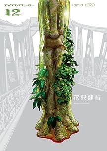 アイアムアヒーロー 12巻 花沢健吾 クルスvsクルスvsクルス