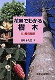 花実でわかる樹木—951種の検索