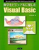 数学をビジュアルに楽しむ Visual Basic