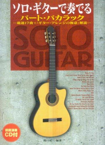 模範演奏CD付 ソロギターで奏でる バートバカラック 厳選17曲+「ギターアレンジの極意」解説