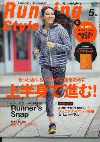 Running Style (ランニング・スタイル) 2012年 05月号 [雑誌]