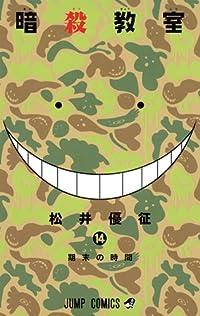 暗殺教室 14 (ジャンプコミックス)