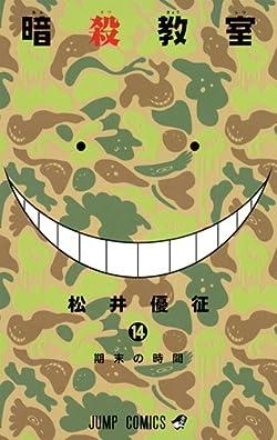 暗殺教室 14巻 松井優征 二学期期末テスト