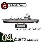 現用艦船キットコレクションSP [04-A.ときわ AOE423 フルハルVer.(輸送トラック、SH-60 格納時、MCH-101 ホバリング時、MCH-101 格納時、オスプレイ ホバリング時、オスプレイ 格納時 付)](単品)