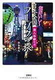 潜入体験ルポ  超おいし〜日本全国フーゾクの旅 (宝島SUGOI文庫)