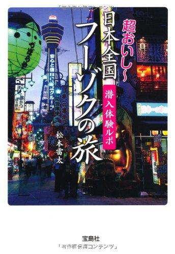潜入体験ルポ  超おいし~日本全国フーゾクの旅 (宝島SUGOI文庫)