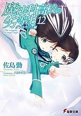 魔法科高校の劣等生 (12) ダブルセブン編 (電撃文庫)