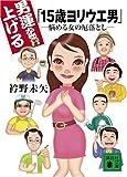 男運を上げる 15歳ヨリウエ男 悩める女の厄落とし (講談社文庫)
