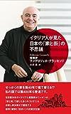 イタリア人が見た日本の「家と街」の不思議