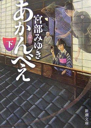 あかんべえ〈下〉 (新潮文庫)