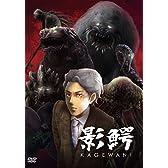 影鰐-KAGEWANI- [DVD]