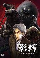 影鰐 -KAGEWANI- 第12話の画像